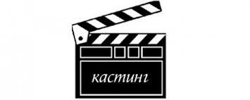 Кастинг на съемки в фильме