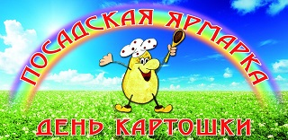 """Приглашаем в Гаврилов Посад на ярмарку """"День Картошки"""""""