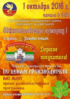 Евфросиньевская ярмарка 2016