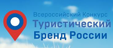 Народный этап Всероссийского конкурса «Туристический бренд России»