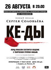 """Показ фильма """"КЕ-ДЫ"""""""