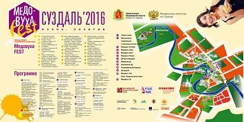 Медовуха FEST карта праздника