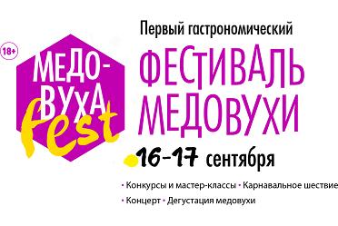 Программа фестиваля медовухи