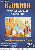 В Суздале в Спасо–Евфимиевом монастыре открыта выставка «Каноны. Следуя вековой традиции».