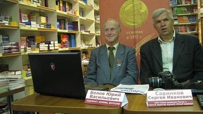 Творческая встреча Юрия Белова в Москве