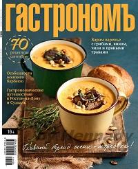 """Кулинарные традиции Cуздаля в журнале """"Гастрономъ"""""""