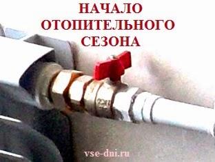 Сергей Владимирович Сахаров подписал постановление о начале отопительного периода.