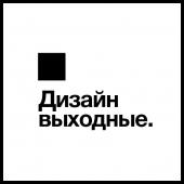 15-16 октября в Суздале пройдет 18 съезд деятелей дизайна.