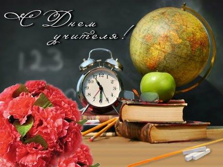 С международным Днем учителя!