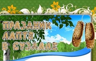 Праздник Лаптя в Суздале 2016!