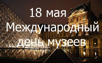 Поздравления с Международным Днем музеев