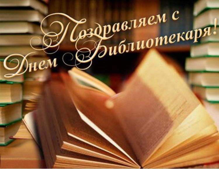 Поздравление с Всероссийским днем библиотек