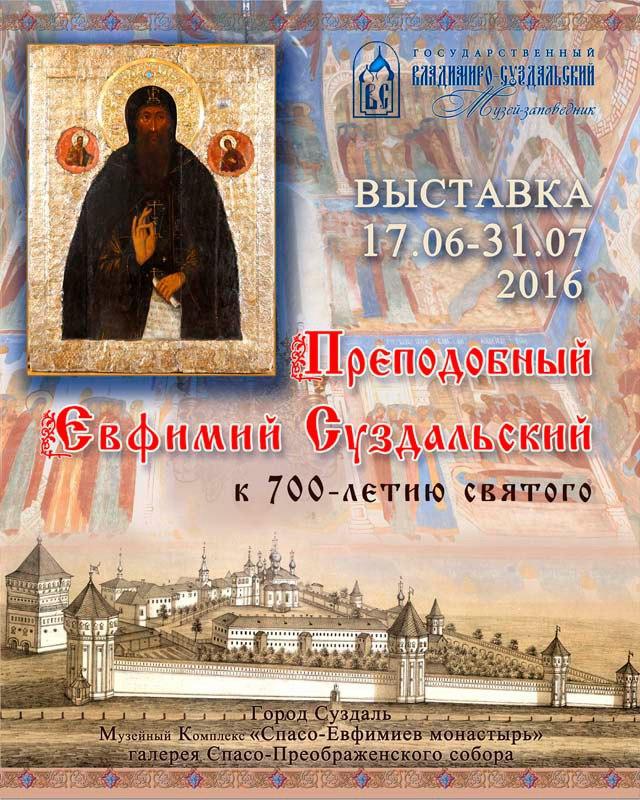 Выставка посвященная основателю монастыря Святому Евфимию Суздальскому