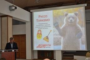 В центре внимания - туристический имидж России.