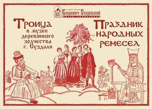 Приглашаем на Троицу и праздник народных ремесел