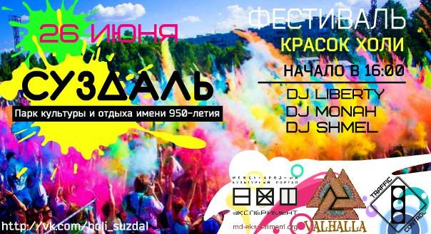 Фестиваль КРАСОК ХОЛИ в Суздале