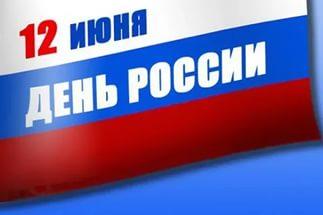 Поздравление с Днем России от глав города