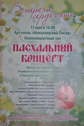 Приглашаем на Пасхальный концерт
