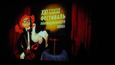 21 открытый анимационный фестиваль приняла Владимирская земля.