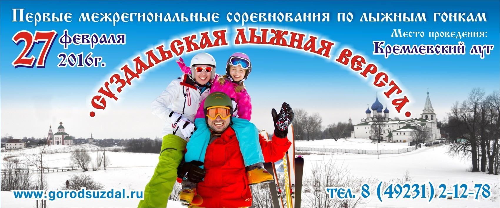 Суздальская Лыжная верста