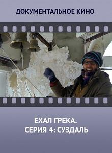 Документальное кино о Суздале.