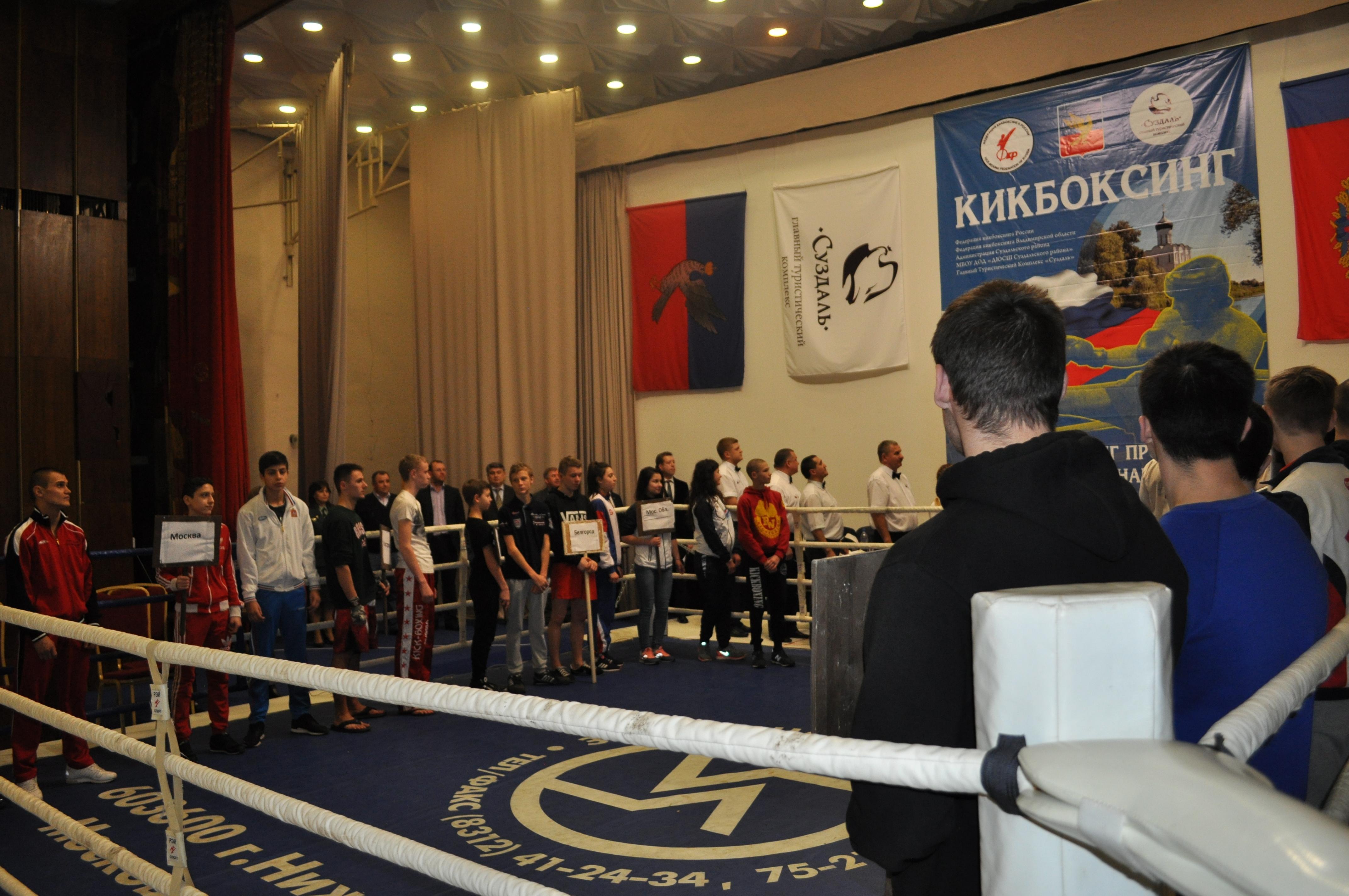 Всероссийский турнир по кикбоксингу в Суздале