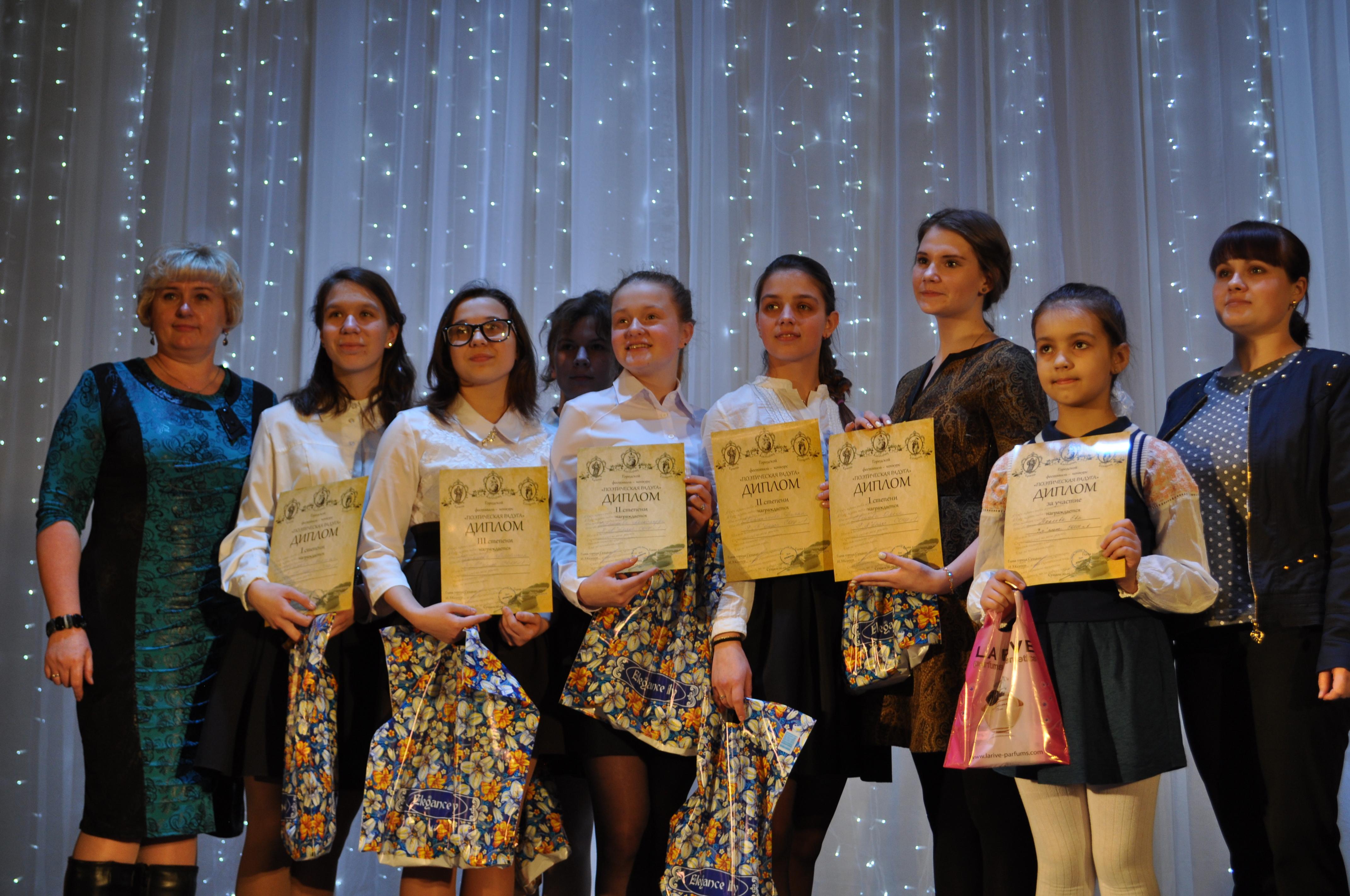 Городской фестиваль-конкурс «Поэтическая радуга»