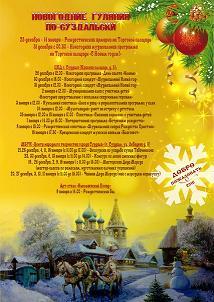 Праздничная программа