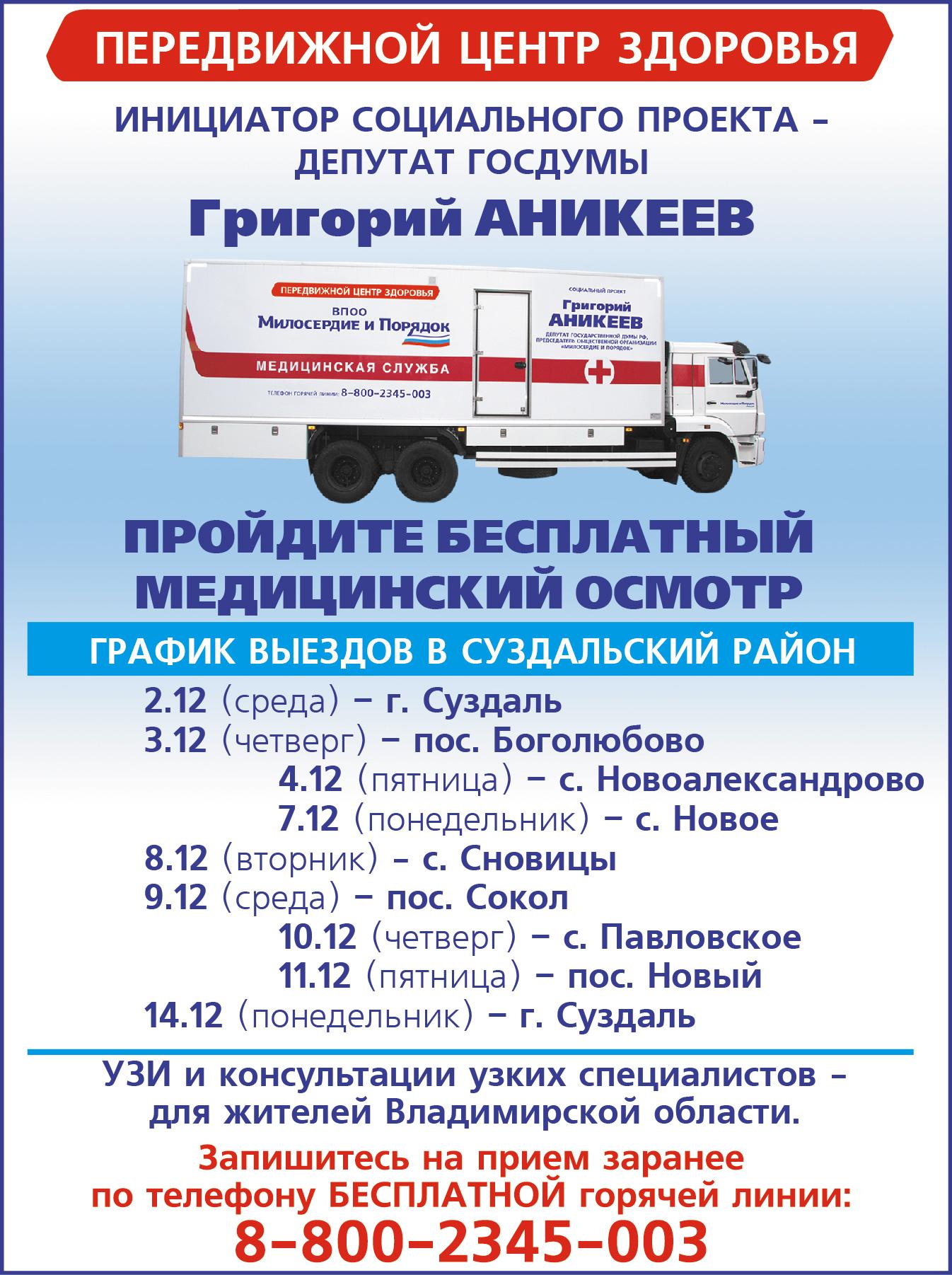 Передвижной центр здоровья