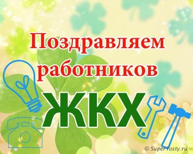 Поздравления с Днем работника ЖКХ