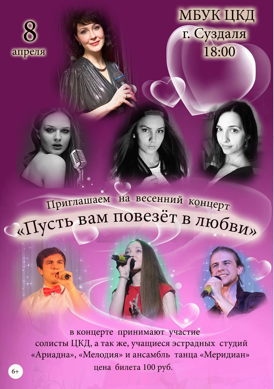 Приглашаем на весенний концерт!