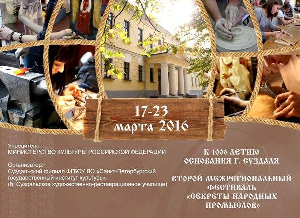 фестиваль «Секреты народных промыслов».