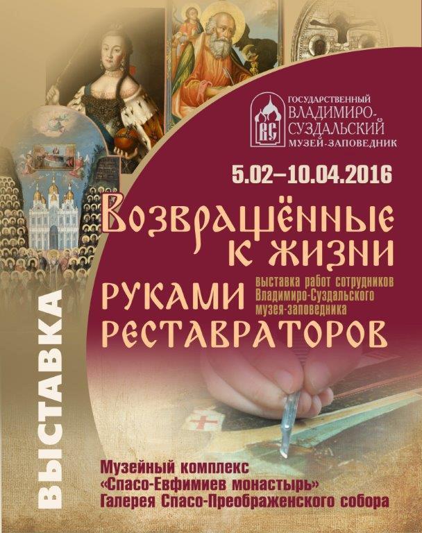 Выставка Владимиро-Суздальского музея заповедника